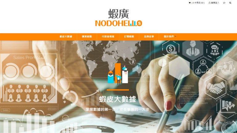 nodohello-featured-image