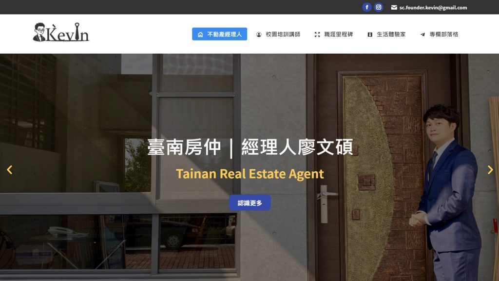 tainan-real-estate-agent-featured-image
