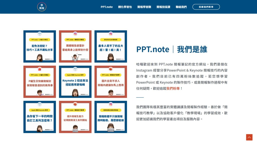 PPT.note-featured-image