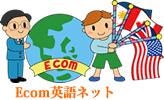 Ecom英語ネット