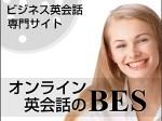 オンライン英会話【ビジネスイングリッシュスクール BES】