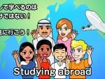 study-abroad 留学
