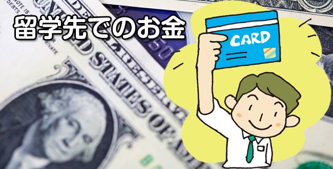 留学先でのお金