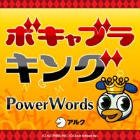 アルク ボキャブラキング PowerWords