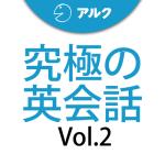 kyuukyoku-kaiwa-v2