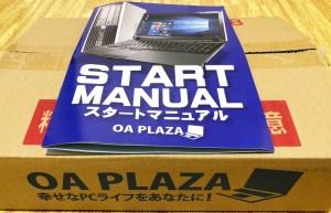 中古パソコン通販OA-PLAZA