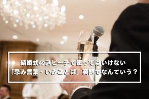 結婚式のスピーチで使ってはいけない「忌み言葉・いみことば」英語でなんていう?