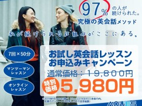 【AQUES】完走率97%以上の英語を短期間で話すことを目的としたマンツーマン英会話スクール