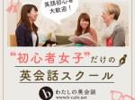 マンツーマンの英会話スクール、女性限定・初心者専門のb わたしの英会話