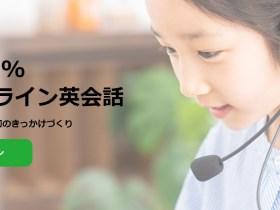 無料体験実施中!格安月額1980円からのオンライン英会話【ワールドアイキッズ】