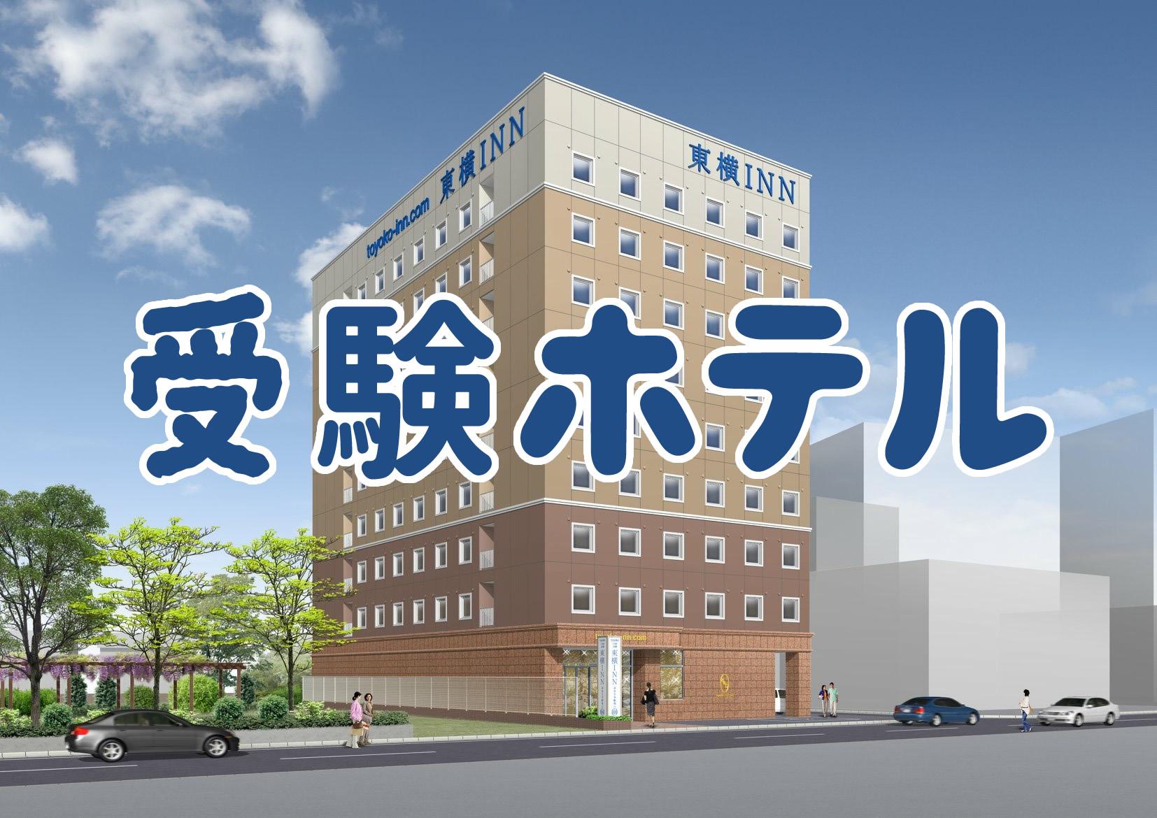 東横INN 受験生ホテル