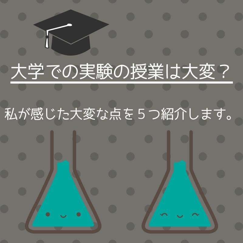大学での実験の授業はつらい?