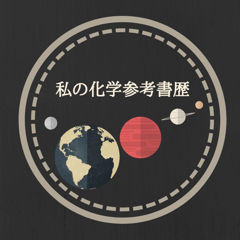 私の参考書暦 東大化学編