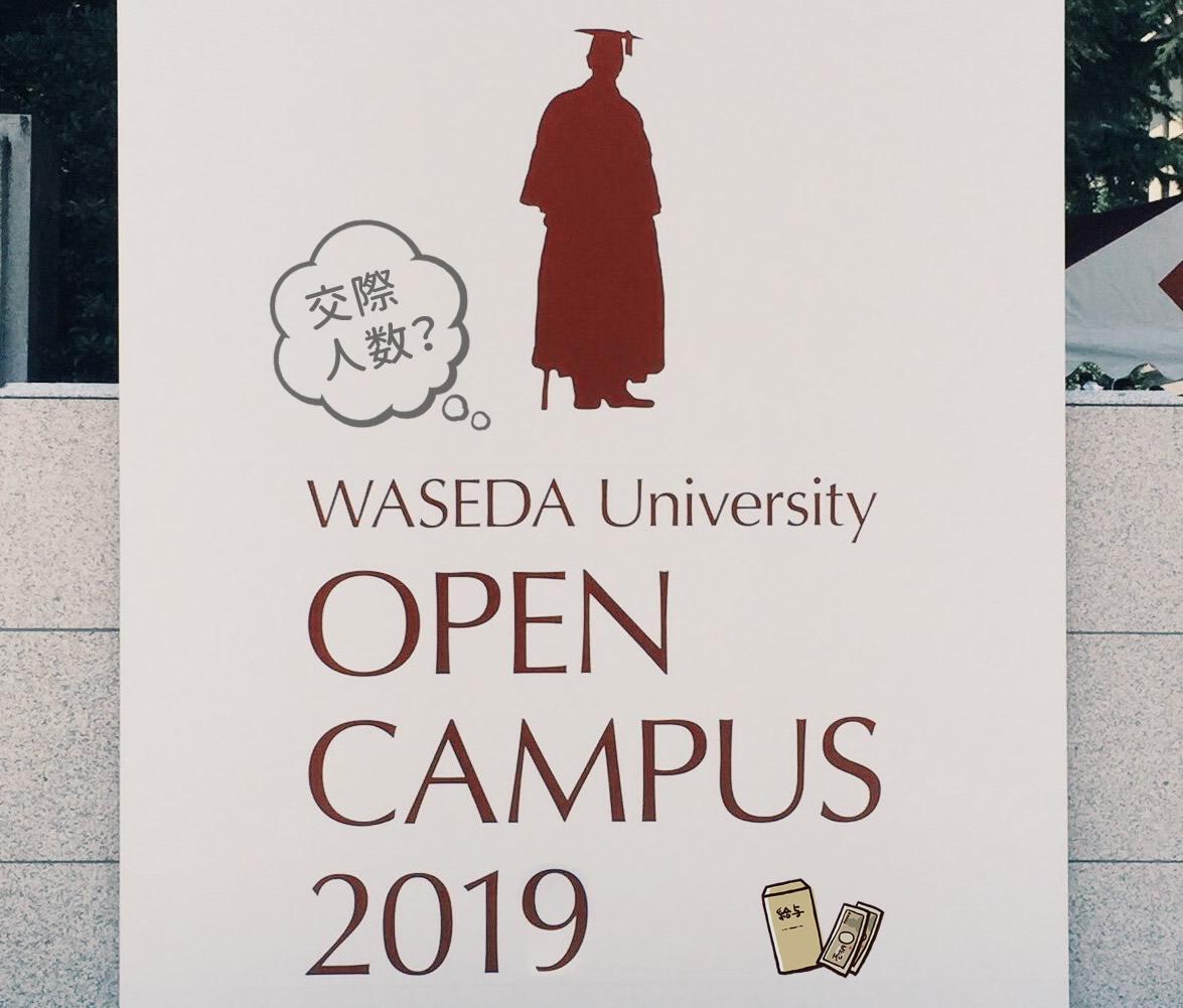 早稲田大学オープンキャンパス2019