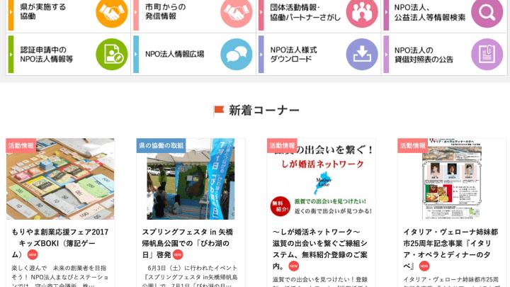 【掲載】もりやま創業応援フェア −協働ネットしが−