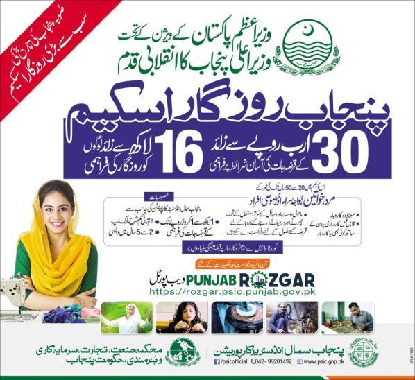 Punjab Rozgar scheme 2021 Apply Online Eligibility Criteria