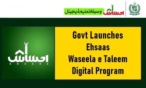 Ehsaas Taleem Program 2021 Online Registration Eligibility Criteria