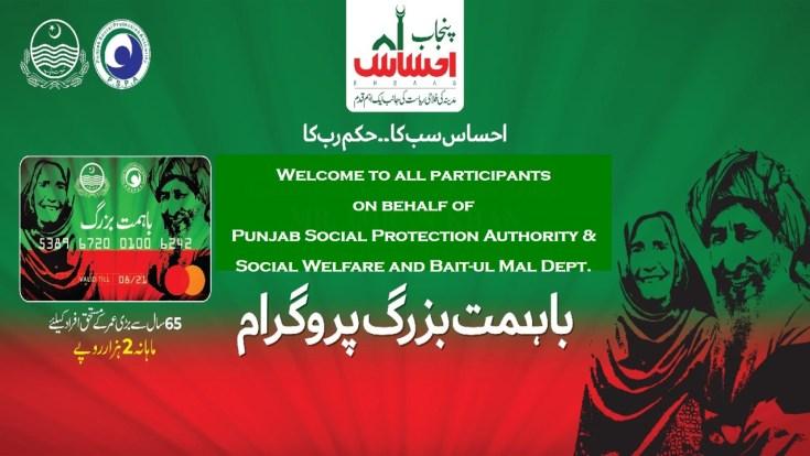 Punjab Ba-Himmat Buzurg Ehsaas Program 2021 Registration Online