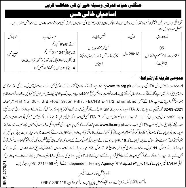 Wildlife Division Mansehra ITA Jobs 2021 Online Application Form