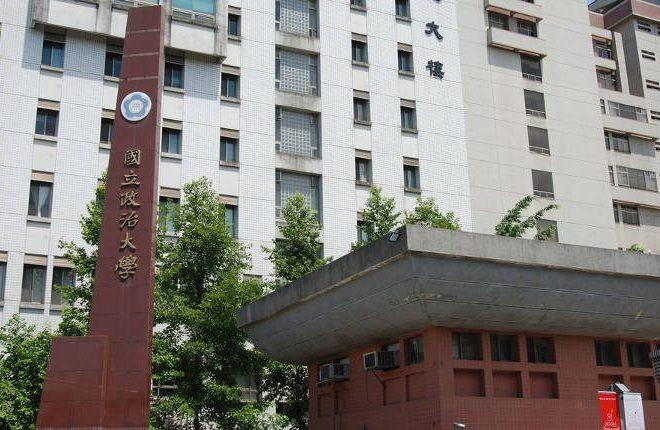 Государственный университет Чжэнчжи