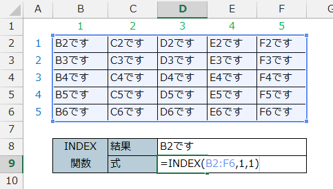 excel-index04