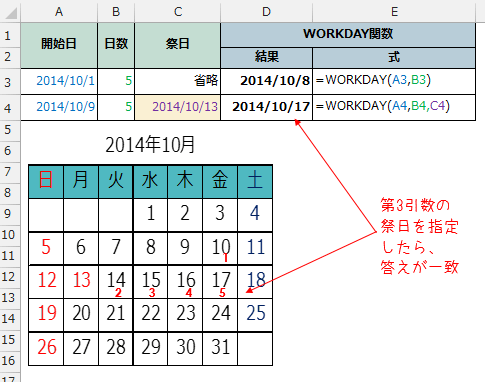 excel-workday03