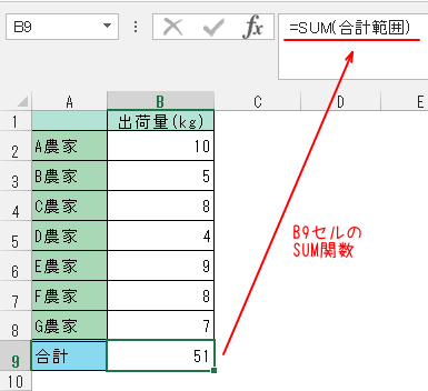 excel-name09