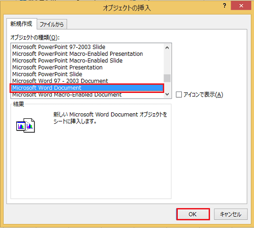 excel-insertword-02
