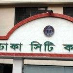 Dhaka City College (DCC), Dhanmondi, Dhaka, Admission