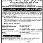 Diabetic Association Medical College Faridpur MBBS Admission