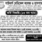 Southern Medical College and Hospital MBBS Admission