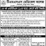 TMSS Medical College MBBS Admission