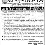 Uttara Adhunik Medical College MBBS Admission