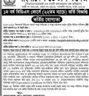 Bangladesh Dental College BDS Admission 2017-2018