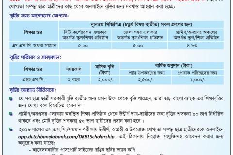 Dutch Bangla Bank Limited Scholarship 2018