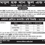 Shamsul Hoque Khan School & College, Matuail, Dhaka, Admission