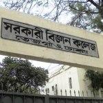 Government Science College, Farmgate, Dhaka, Bangladesh