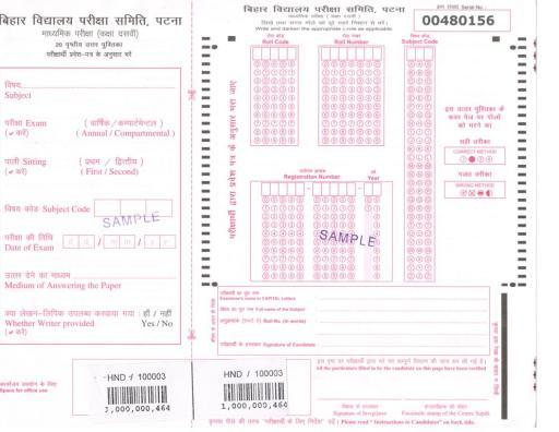 Bihar Board OMR Sheet