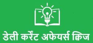 Daily Hindi Quiz Study Bihar Original logo