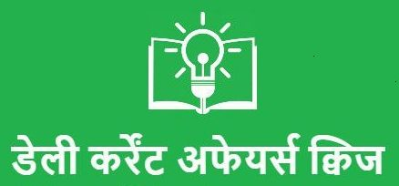 Daily Hindi Quiz Study Bihar Original logo