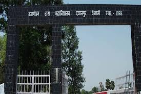 B.M.D.College, Vaishali