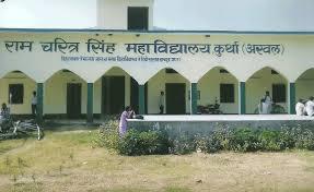R.C.S. College, Kurtha