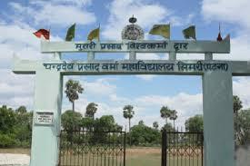 C.P. Verma College, Sermai, Patna