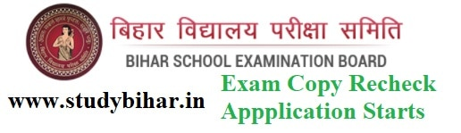 Apply Online for D.L.Ed Examination Copy Recheck, Last Date-18/02/2021.