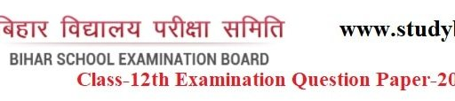 Download- BSEB -12th (Intermediate) Question Papers-2021 (All Subjects)