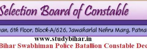 Download Result of Bihar Swabhiman Police Batallion Constable Exam-2020-21 by CSBC