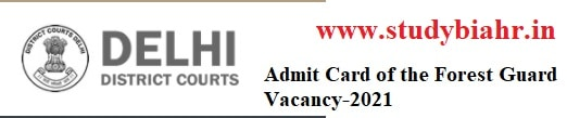 Downlaod - Admit Card of CBT-Exam for Forest Guard Vacancy-2021