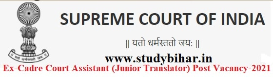 Apply Online for Ex-Cadre Court Assistant (Junior Translator) Vacancy in Supreme Court of India