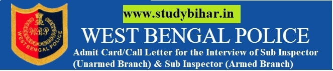 Downlaod- Admit Card of Interview of Sub Inspector (Unarmed Branch & Armed Branch) in WB Police