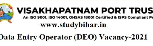 Apply Online for Data Entry Operator (DEO) Vacancy-2021 in VPTRPD, Interview Date-03/04/2021.